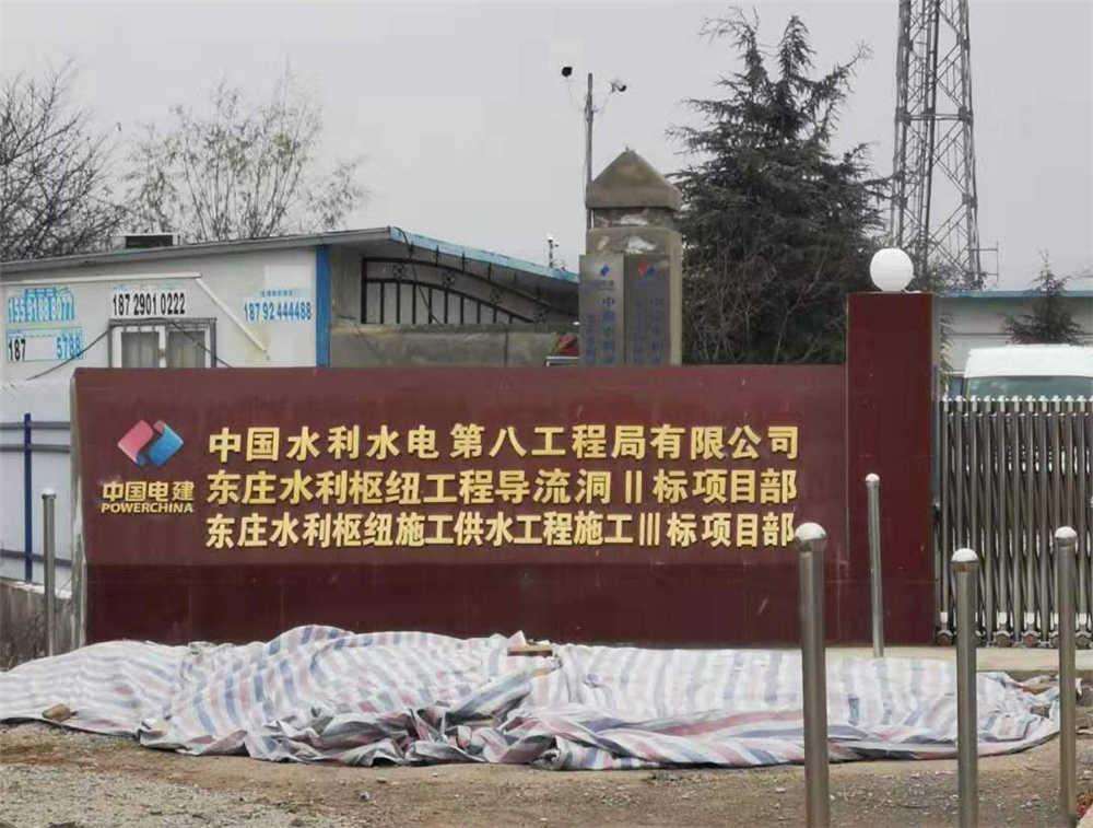 中国水电八局东庄水利枢纽项目(图1)